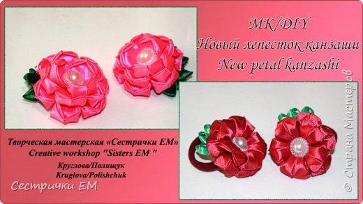 Уважаемые рукодельницы, предлагаю вашему вниманию мастер класс симпатичных цветочков на резиночках в стиле канзаши.
