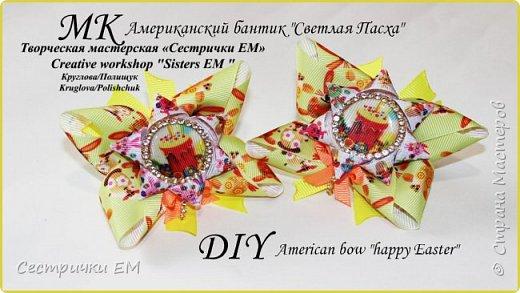 В преддверии пасхи были созданы американские бантики на резиночках. Такие резиночки по весеннему украсят своими яркими цветами любую прическу ваших принцесс. приятного просмотра.