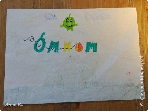 """Здравствуйте дорогие друзья! Сегодня я хочу пригласить детей на мой конкурс рисунков. Тема: """"Мультяшные герои"""". Я вам для этого конкурса хочу показать свой рисунок. Я нарисовал Амняма. Это герой мультика,который ищет конфетки и живёт в коробке.  фото 2"""