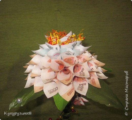 Денежный цветок на юбилей, по-моему, неплохой подарок, а если еще добавить необычное стихотворение.... Вообщем, получился такой цветочек. Как сделать из купюр цветочек, много МК и на сайте,  и в интернете. Спасибо тем, кто придумал. Ну, а дальше - полет фантазии и смекалки) фото 2