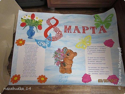 СТЕНГАЗЕТА К 8 МАРТА фото 1