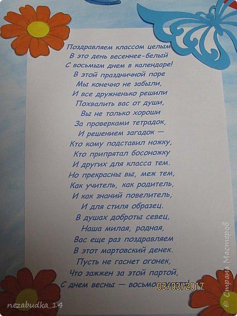 СТЕНГАЗЕТА К 8 МАРТА фото 2