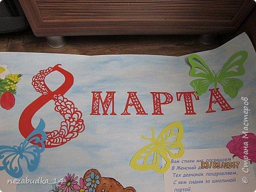СТЕНГАЗЕТА К 8 МАРТА фото 6