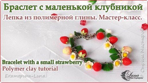 Браслет с маленькой клубникой, полимерная глина / Bracelet with a small strawberry from polymer clay