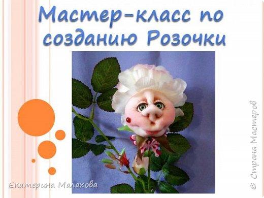 МК Розочка из капрона фото 1
