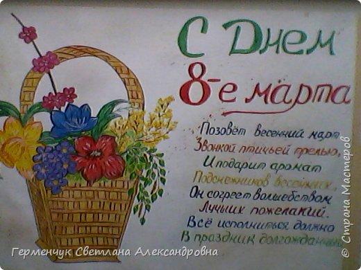 Выставка стенгазет  к 8 Марта в начальной школе СШ№ 1 п.Дружный фото 6