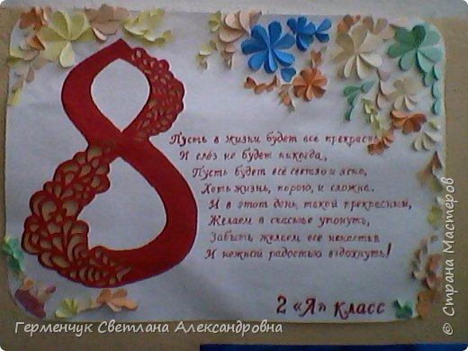 Выставка стенгазет  к 8 Марта в начальной школе СШ№ 1 п.Дружный фото 7