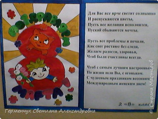 Выставка стенгазет  к 8 Марта в начальной школе СШ№ 1 п.Дружный фото 8