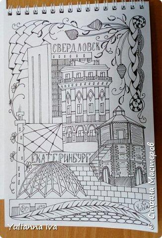 Как видно по моим последним записям, в последнее время я увлеклась зентаглом. Рисовала я, рисовала... и нарисовала странички для блокнота с мотивами родного города. Раньше он назывался Свердловск, но уже много лет как ему возвращено историческое название - Екатеринбург.  Думаю, стоит это все оформить и дарить друзьям в качестве сувенира))) Эти странички могут быть просто блокнотом, а могут быть раскраской антистресс))) Итак, обложка. фото 1