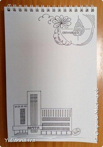 Как видно по моим последним записям, в последнее время я увлеклась зентаглом. Рисовала я, рисовала... и нарисовала странички для блокнота с мотивами родного города. Раньше он назывался Свердловск, но уже много лет как ему возвращено историческое название - Екатеринбург.  Думаю, стоит это все оформить и дарить друзьям в качестве сувенира))) Эти странички могут быть просто блокнотом, а могут быть раскраской антистресс))) Итак, обложка. фото 8