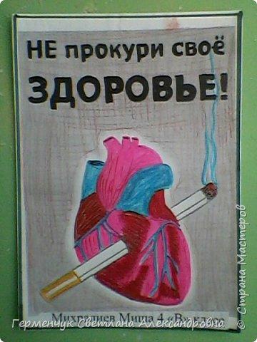 """На уроке по ЗОЖ   проходили тему"""" Курить -здоровью вредить!.""""Ребята  принесли  на урок  плакаты,которые нарисовали вместе с родителями  о вреде курения.Некоторые взяли раскраски из Интернета.Получились  работы очень убедительными .Дети ,у которых родители курят ,говорили, что расскажут  дома о страшных последствиях   со здоровьем у людей    от курения. https://www.google.by/searchhttps://www.google.by/search?q=раскраски+о+вреде+курения фото 18"""
