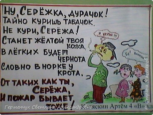 """На уроке по ЗОЖ   проходили тему"""" Курить -здоровью вредить!.""""Ребята  принесли  на урок  плакаты,которые нарисовали вместе с родителями  о вреде курения.Некоторые взяли раскраски из Интернета.Получились  работы очень убедительными .Дети ,у которых родители курят ,говорили, что расскажут  дома о страшных последствиях   со здоровьем у людей    от курения. https://www.google.by/searchhttps://www.google.by/search?q=раскраски+о+вреде+курения фото 21"""