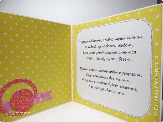 Представляю Вашему вниманию следующую открытку с милым лисенком. Открытка предназначена молоденькой девушке-коллеге на день рождения. фото 5