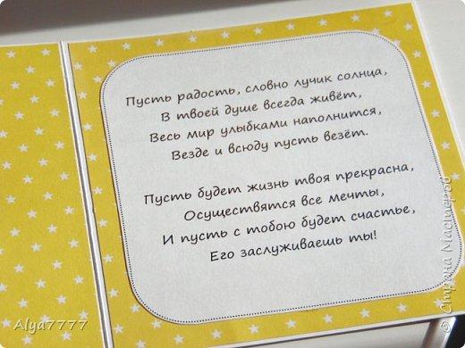 Представляю Вашему вниманию следующую открытку с милым лисенком. Открытка предназначена молоденькой девушке-коллеге на день рождения. фото 6