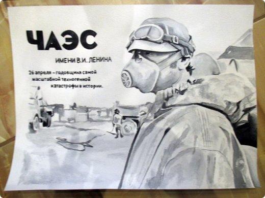 Иллюстрация, посвященная памяти дня трагедии на ЧАЭС. Для школьной выставки. фото 2