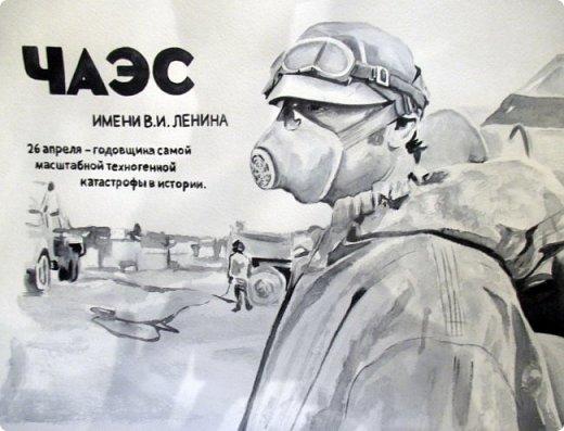 Иллюстрация, посвященная памяти дня трагедии на ЧАЭС. Для школьной выставки. фото 1