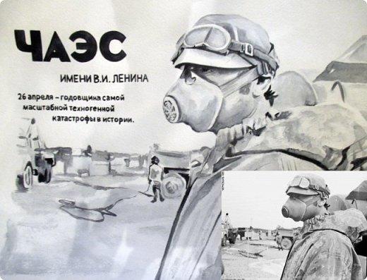Иллюстрация, посвященная памяти дня трагедии на ЧАЭС. Для школьной выставки. фото 4