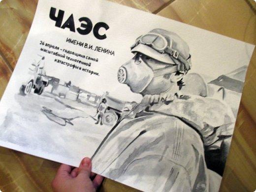 Иллюстрация, посвященная памяти дня трагедии на ЧАЭС. Для школьной выставки. фото 3