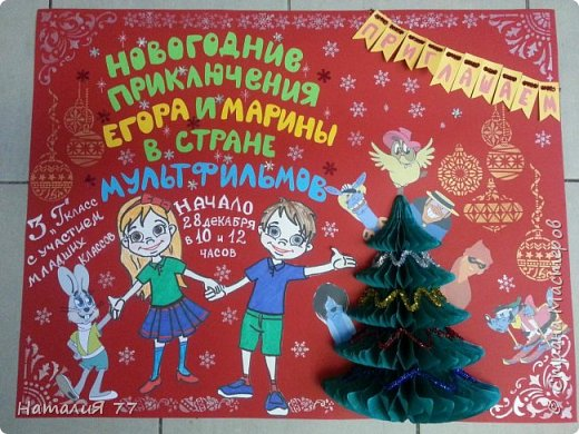Стенгазета в класс на Новый год фото 3