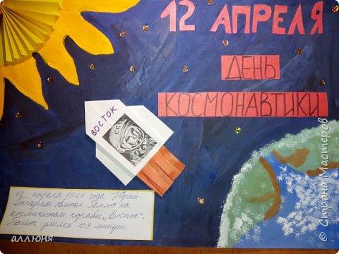 Дочки сделали плакат в школу на День космонавтики. фото 1