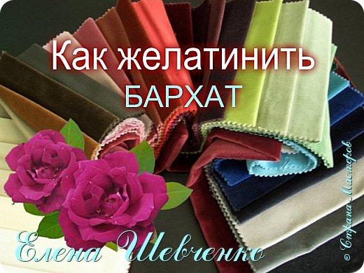 Здравствуйте мастерицы, сегодня я расскажу вам как нажелатинить бархат для изготовления цветов в европейской технике цветоделия, подготовим бархат а в следующем уроке я покажу мастер класс как сделать такие розы которые вы видите в этом видео.
