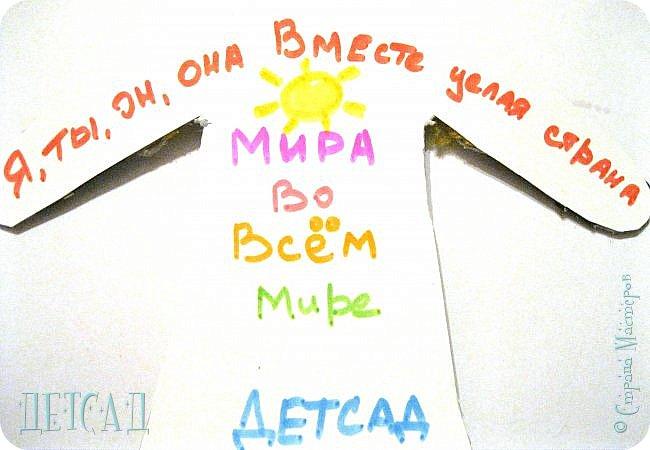 "Арт-проект ""Дети-планеты"" фото 4"