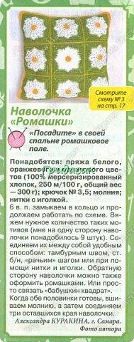 """Привет всем. Пока я лежала в больнице я получила еще одно радостное известие. Вышел в свет 5 номер журнала """"Сваты"""", в котором опубликована моя заметка с Ромашковой подушкой. УРА!   фото 3"""
