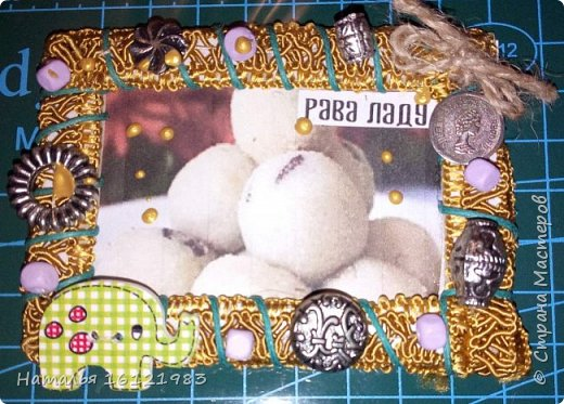 Данная серия создавалась для участников совместника-3, но одна из карточек может достаться гостю. Условия совместника здесь http://stranamasterov.ru/node/1090399#comment-14658461 Для создания данной серии использовала: почтовую коробку, ленту и тесьму, шпагат, шнур, бусины, пуговицы, монетки и топсы, которые сделала сама. фото 2