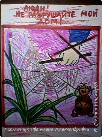 Эту серию раскрасок ребята готовили  по охране природы,животных..Некоторые раскраски оформили в виде плакатов-призывов по правилам поведения на природе и взрослых, и детей  ,чтобы не причинять вред  растениям , животным, насекомым.Получились рисунки-плакаты   проникновенными,убедительными, чтобы  все   задумались -какая  земля  останется  после нас?!!!   Ребята, вы справились   замечательно!!  МОЛОДЦЫ!!! фото 21