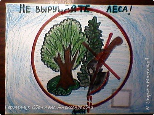 Эту серию раскрасок ребята готовили  по охране природы,животных..Некоторые раскраски оформили в виде плакатов-призывов по правилам поведения на природе и взрослых, и детей  ,чтобы не причинять вред  растениям , животным, насекомым.Получились рисунки-плакаты   проникновенными,убедительными, чтобы  все   задумались -какая  земля  останется  после нас?!!!   Ребята, вы справились   замечательно!!  МОЛОДЦЫ!!! фото 34