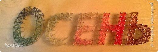 """Совместная поделка с сестрой для племянника в детский садик на тему """"Дары осени"""". Панно в технике string art фото 4"""