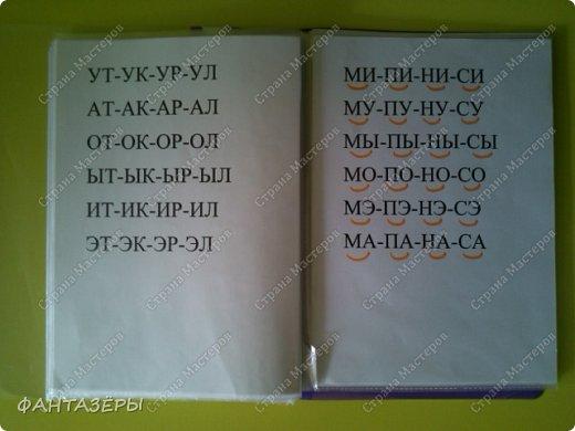 Всем доброго утра! Как и обещала, делюсь с вами материалами, которые помогли нам научиться читать.   В различных букварях много плюсов (красочные, с героями сказочными, шрифт большой и так далее). Составляя свое пособие для доченьки, я ориентировалась на подбор большего количества слов на данную букву или с определенными слогами.  Храним мы наши материалы в папке А-5 в файлах. При чем сбор материалов производили постепенно, по мере изучения определенной буквы. То есть изучили букву, вставили файл. И так далее. Файлы накладываем друг на друга. Поэтому первые слоги, с которыми мы начали работу, находятся в самом конце нашей папки.  фото 8