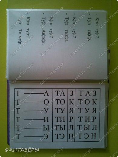 Всем доброго утра! Как и обещала, делюсь с вами материалами, которые помогли нам научиться читать.   В различных букварях много плюсов (красочные, с героями сказочными, шрифт большой и так далее). Составляя свое пособие для доченьки, я ориентировалась на подбор большего количества слов на данную букву или с определенными слогами.  Храним мы наши материалы в папке А-5 в файлах. При чем сбор материалов производили постепенно, по мере изучения определенной буквы. То есть изучили букву, вставили файл. И так далее. Файлы накладываем друг на друга. Поэтому первые слоги, с которыми мы начали работу, находятся в самом конце нашей папки.  фото 10