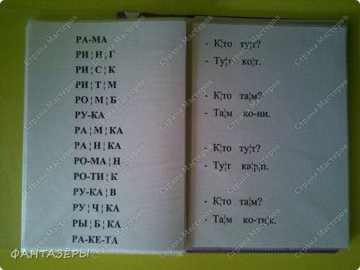 Всем доброго утра! Как и обещала, делюсь с вами материалами, которые помогли нам научиться читать.   В различных букварях много плюсов (красочные, с героями сказочными, шрифт большой и так далее). Составляя свое пособие для доченьки, я ориентировалась на подбор большего количества слов на данную букву или с определенными слогами.  Храним мы наши материалы в папке А-5 в файлах. При чем сбор материалов производили постепенно, по мере изучения определенной буквы. То есть изучили букву, вставили файл. И так далее. Файлы накладываем друг на друга. Поэтому первые слоги, с которыми мы начали работу, находятся в самом конце нашей папки.  фото 13