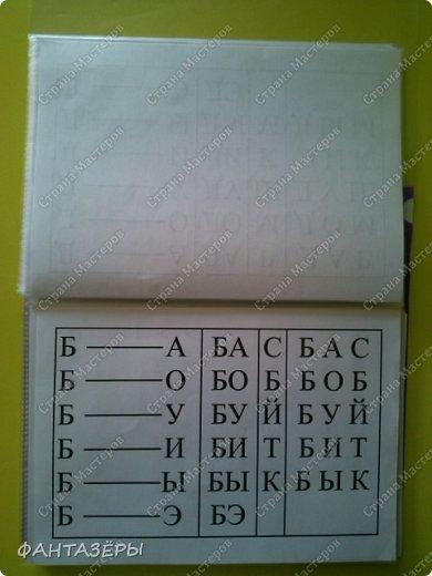 Всем доброго утра! Как и обещала, делюсь с вами материалами, которые помогли нам научиться читать.   В различных букварях много плюсов (красочные, с героями сказочными, шрифт большой и так далее). Составляя свое пособие для доченьки, я ориентировалась на подбор большего количества слов на данную букву или с определенными слогами.  Храним мы наши материалы в папке А-5 в файлах. При чем сбор материалов производили постепенно, по мере изучения определенной буквы. То есть изучили букву, вставили файл. И так далее. Файлы накладываем друг на друга. Поэтому первые слоги, с которыми мы начали работу, находятся в самом конце нашей папки.  фото 17
