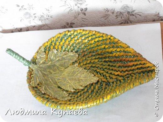 Имитация корневого плетения . Листик-тарелочка фруктовая. 2017.04 фото 1