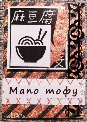 Вот такой я увидела Китайскую кухню - декор минимальный. Перышки (обязательный элемент) - вырезала из бумаги.  фото 5