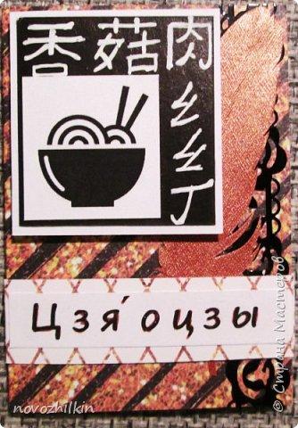 Вот такой я увидела Китайскую кухню - декор минимальный. Перышки (обязательный элемент) - вырезала из бумаги.  фото 9