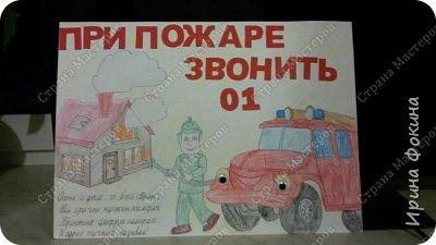 В школе задали нарисовать рисунок о пожарной безопасности