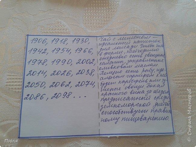 """Доброго времени суток уважаемые жители СМ!  Хоть """"мои финансы и поют романсы"""", но руки чешутся и мысли в голове крутятся и не могут остановиться, после того как Регина объявила о третьем совместнике:  http://stranamasterov.ru/node/1087039?c=favorite_a  и решила я тоже с вами поучаствовать """"заочно"""", если можно так сказать. Хотела я к 1 этапу сделать пиццу, но дома ниток подходящего цвета не нашла , да и Эл меня опередила, теперь буду думать, чем заменить или свою пиццу """"стряпать"""", как думаете? А потом со 2 этапом, мне на ум пришел сразу китайский гороскоп, но вот как его связать с кухней и обязательным элементом """"пером"""" пришлось поломать голову, это расскажу чуть позже, а пока немного из истории китайского гороскопа.  Китайский гороскоп – это не только гороскоп в чистом виде, но и своеобразная летопись (красивая легенда), которая создавалась с 2637 г. до н.э. до 61 г. н.э. Обыкновенный цикл Лунного Календаря – 12 лет. Полный или Большой цикл Лунного Календаря – 60 лет. Он состоит из 5 обыкновенных циклов по 12 лет. Каждый 12-летний календарный цикл составлен по старой, уже известной всем легенде. В ней говорится, что Будда перед уходом с Земли созвал к себе всех животных. Однако проститься с Буддой пришли лишь 12 из них. Расставаясь с ними, Будда вручил каждому по одному году правления. Годы были подарены именно в таком порядке, в каком животные прибежали к Будде: Крысе, Быку, Тигру, Кролику, Дракону, Змее, Лошади, Овце, Обезьяне, Петуху, Собаке, Кабану. В силу некоторых факторов теперь это не просто старая добрая восточная легенда. 12 мифологических животных представляют собой, согласно восточной космогонической теории, 12 космических влияний, действующих в Год Рождения человека, формирующих его характер и во многом определяющих его судьбу, информация с сайта: http://www.inmoment.ru/horoscope/china . Теперь вернемся к нашему этапу, девочки уже подготовили китайские блюда, а я предлагаю вам средиземноморскую  диету по  китайскому гороскопу. Она очень простая и ее мож"""