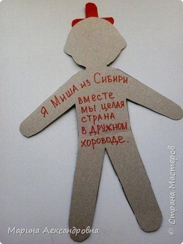 Работы четвероклассников.Хоровод дружбы. фото 8