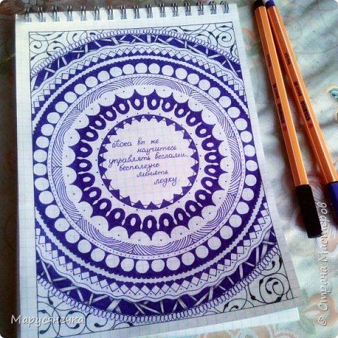 Эту мандалу я еще рисовала гелевой ручкой. Очень она мне понравилась))  фото 6