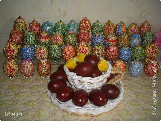 """Дорогие Мастера! От всей души поздравляю всех с наступающим Светлым праздником Пасхи! Все активно красят яйца, я тоже очень увлеклась этим. Фаберже не даёт покоя. """"Красила"""" = плела я их больше двух месяцев. Вот плоды моих стараний. Сделала большой шаг в сторону от любимого плетения бумажными трубочками, но здесь вот чашечка очень сгодилась. С радостью показываю.  На этом фото далеко не все. В чашечке плетёной, очень удобно её приспособила, убирается 20 штук яичек. фото 1"""