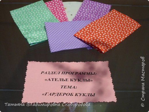Коллекция создана из хлопчатобумажной ткани в горошек. фото 2