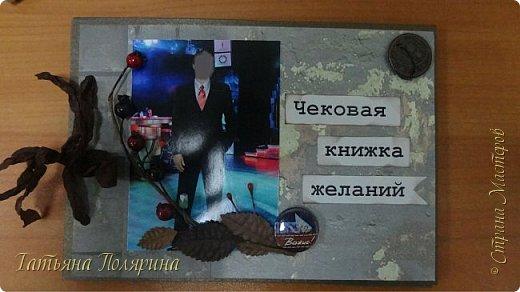 Чековая книга желаний + открытка  фото 2