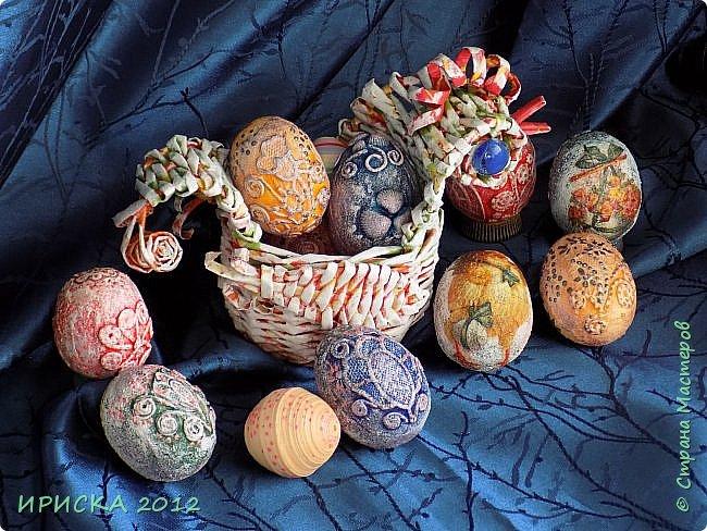 Христос Воскресе!!! Со Светлым праздником Пасхи!!!  Есть писанки - росписные пасхальные яица, есть крашенки - покрашенные разными красителями и в разных интересных техниках. А мои сувенирные яица украшены в технике пейп-арт, здесь Танюша Сорокина показывала как это красиво сделать   http://stranamasterov.ru/node/1088999 фото 3