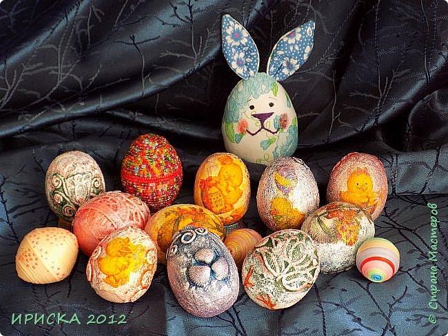 Христос Воскресе!!! Со Светлым праздником Пасхи!!!  Есть писанки - росписные пасхальные яица, есть крашенки - покрашенные разными красителями и в разных интересных техниках. А мои сувенирные яица украшены в технике пейп-арт, здесь Танюша Сорокина показывала как это красиво сделать   http://stranamasterov.ru/node/1088999 фото 17