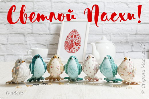 Мои пташики и я поздравляем всех жителей Страны Мастеров с праздником Светлой Пасхи!