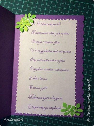 Я решил сделать мини-подарочек)) Декор открытки на день рождения) фото 7
