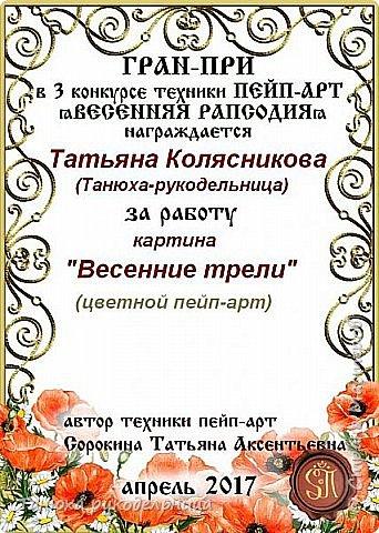 """Картина на конкурс в технике пейп-арт Татьяны Сорокиной. Картина называется """"Капель"""".  фото 8"""